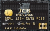 JCB THE CLASS のインビテーション 2017 が届いた日