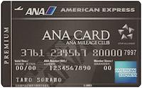 ana-amex-premium
