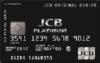 JCB プラチナカードがついに誕生