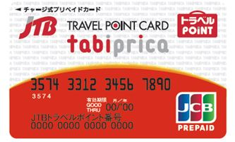 jtb travel point card