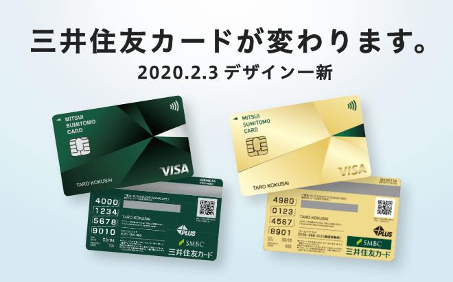 三井住友Visaカード のデザインが変わる
