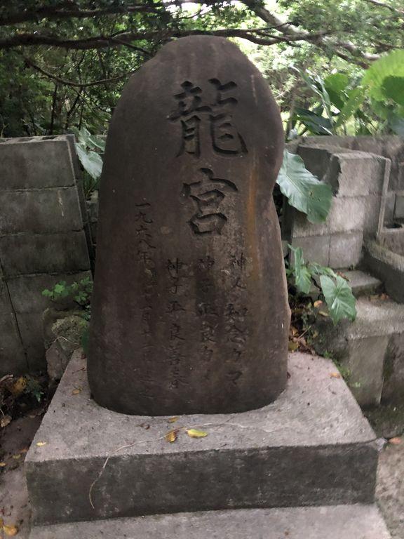 石川龍宮神