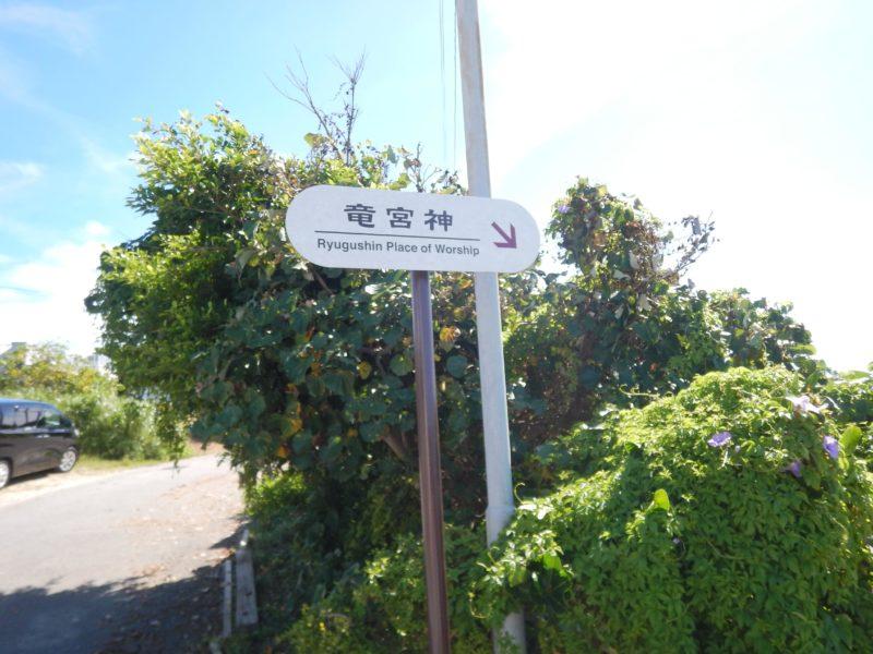 奥武島の竜宮神