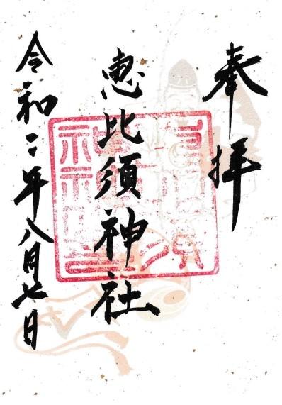 恵比須神社御朱印