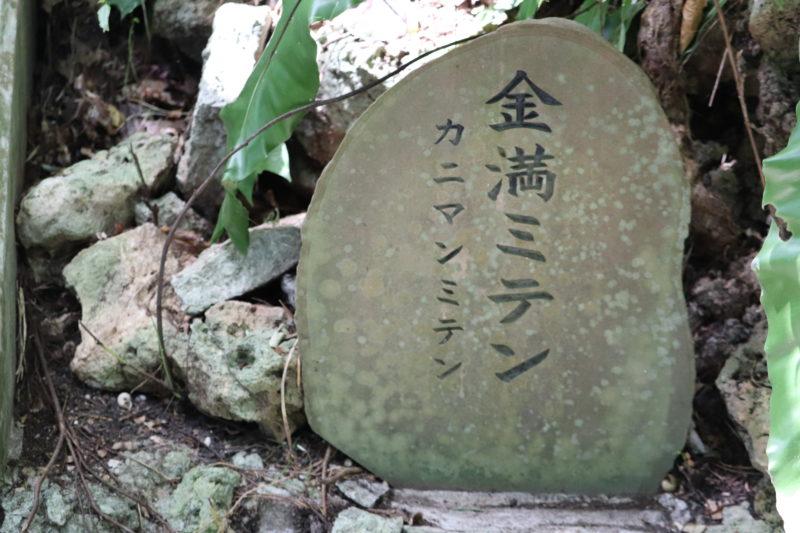 金満ミテン(カニマンミテン)
