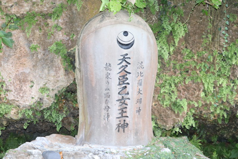 ガマ樋川嶽