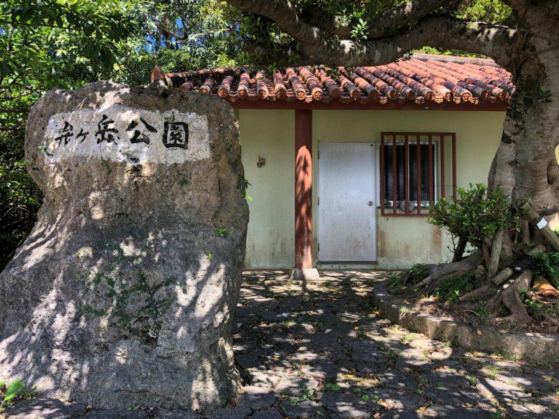 弁ヶ岳公園