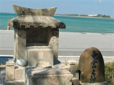 瀬長島の龍宮神