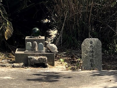 東恩納崎竜宮神