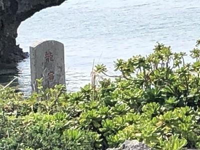 伊計島亀岩龍宮神