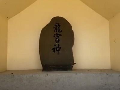 真栄田岬の龍宮神