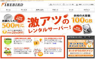 firebird-server