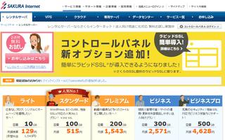 sakura-server