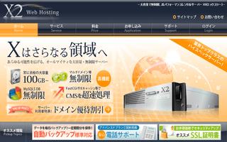 xtwo-server