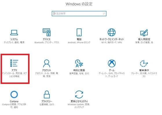 Windows10 設定 アプリ