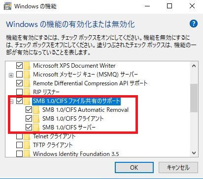 Windows10 windowsの機能