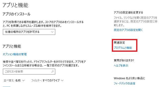 Windows10 アプリと機能